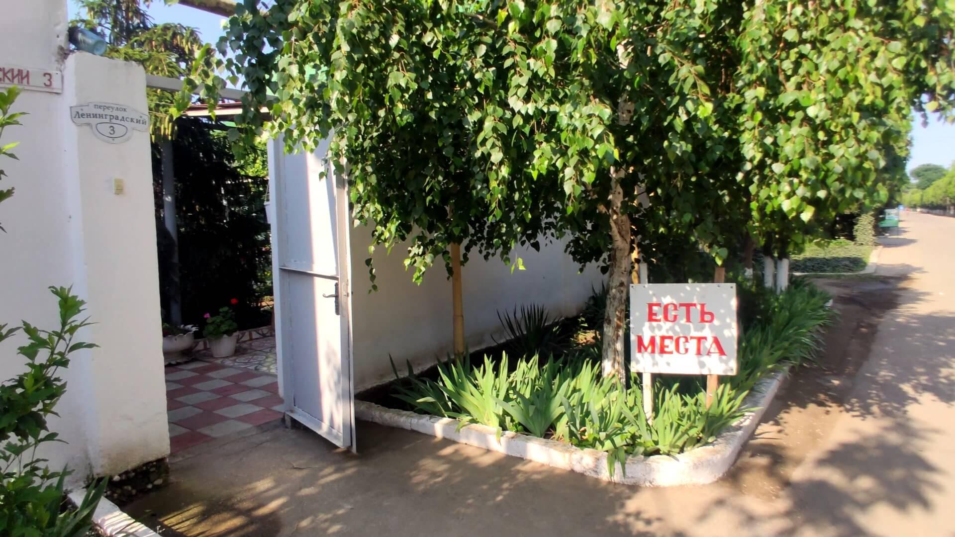 Гостевой дом Николаевка