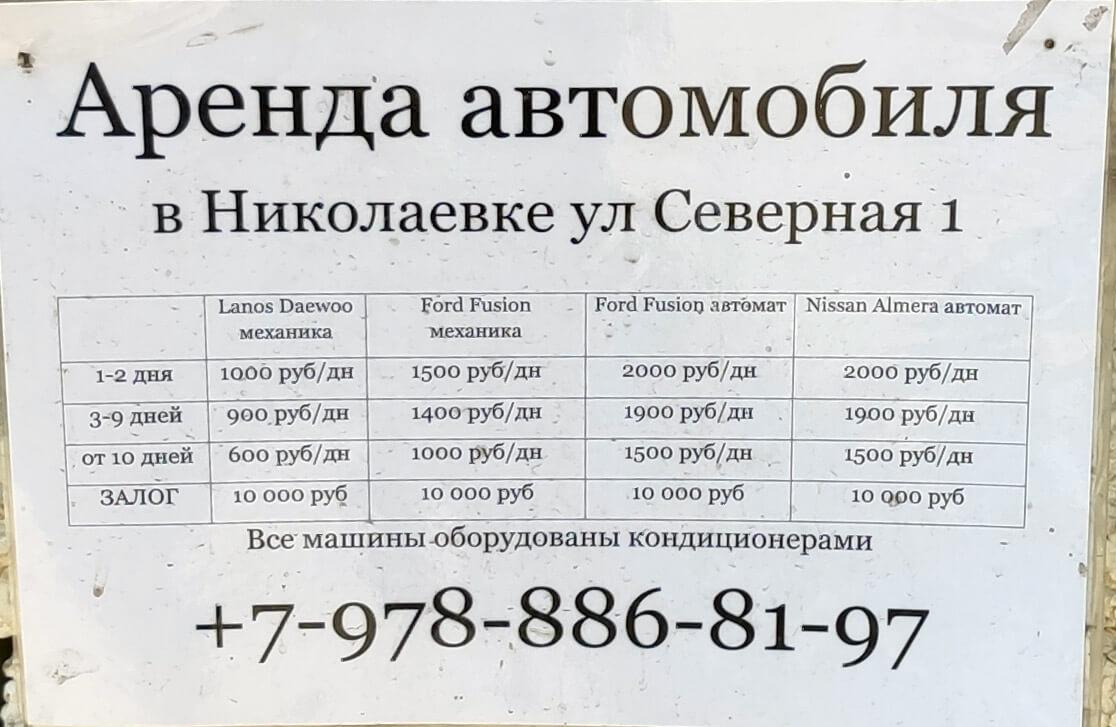 Аренда авто Николаевка